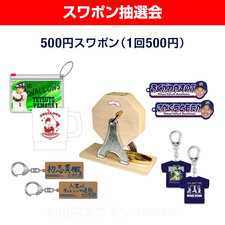 2020ファン感スワポン(500円)