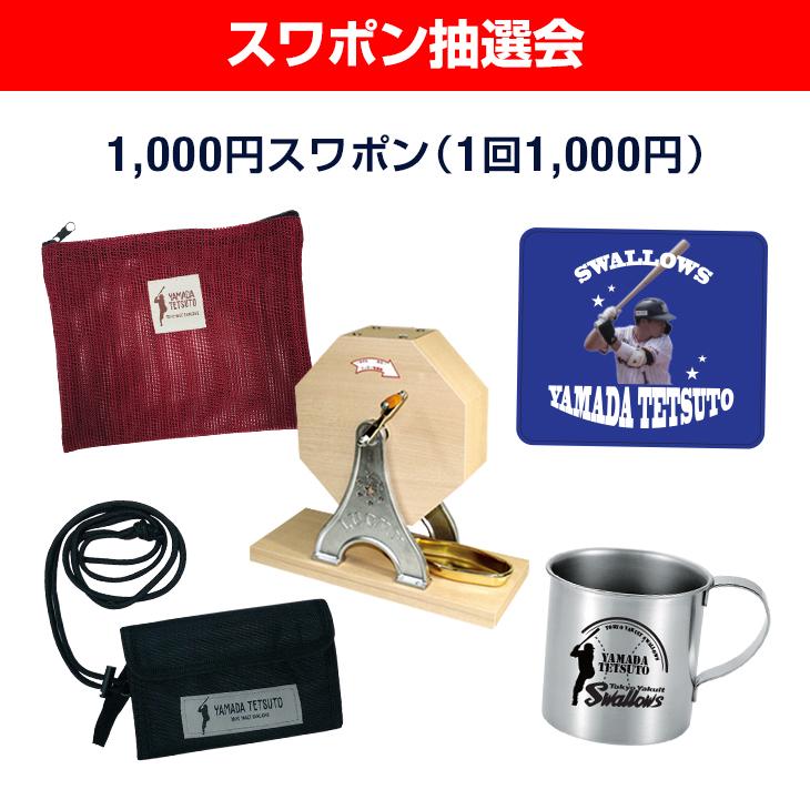 2020ファン感スワポン(1000円)