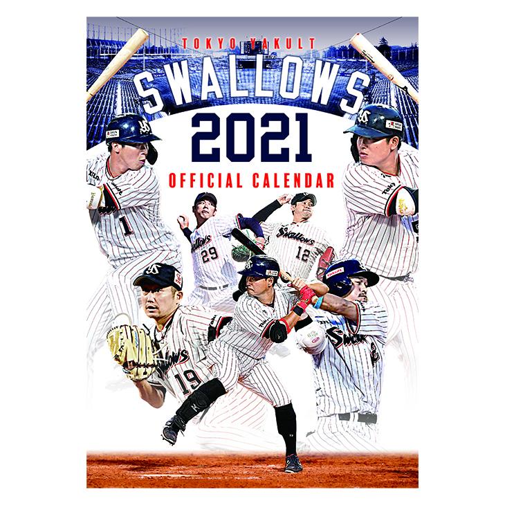 2021年東京ヤクルトスワローズオフィシャルカレンダー