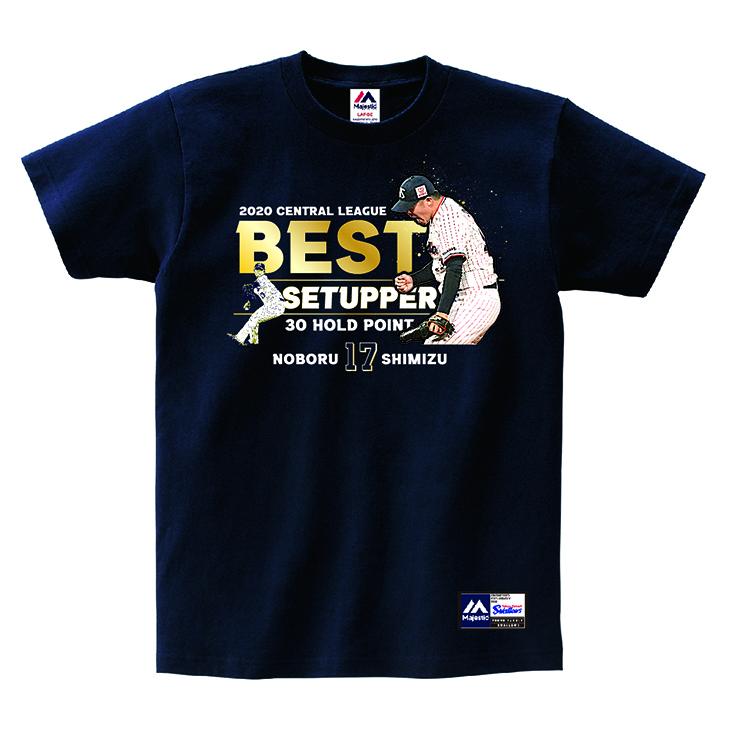 清水昇 最優秀中継ぎ投手賞記念Tシャツ