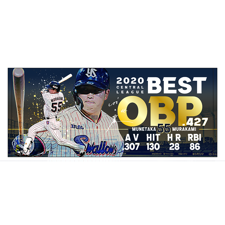 村上宗隆 最高出塁率者賞記念フェイスタオル