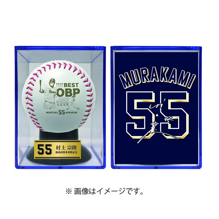 村上宗隆 最高出塁率者賞記念ボール
