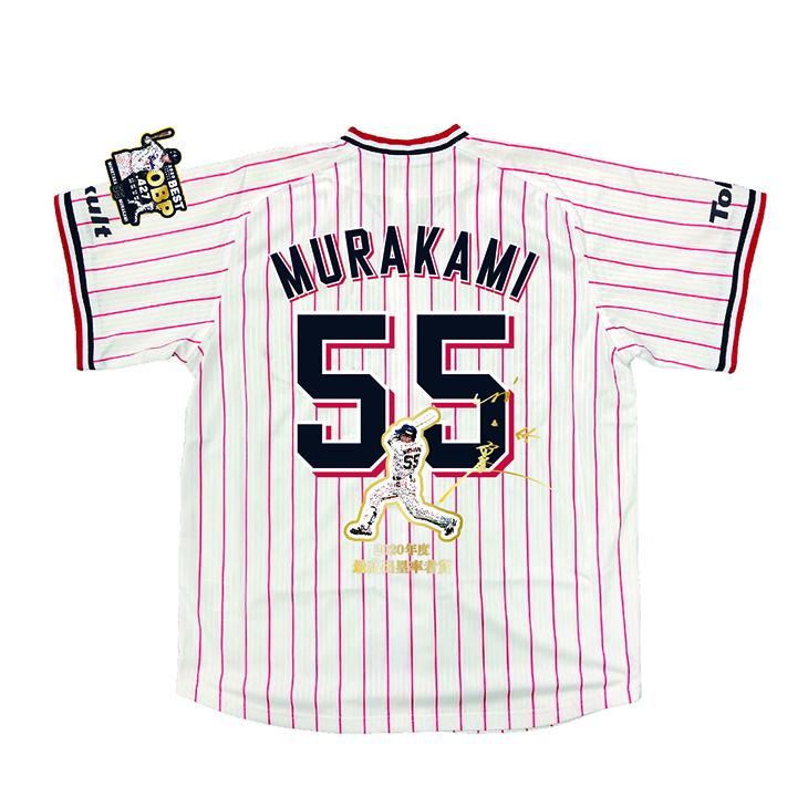村上宗隆 最高出塁率者賞記念レプリカユニホーム