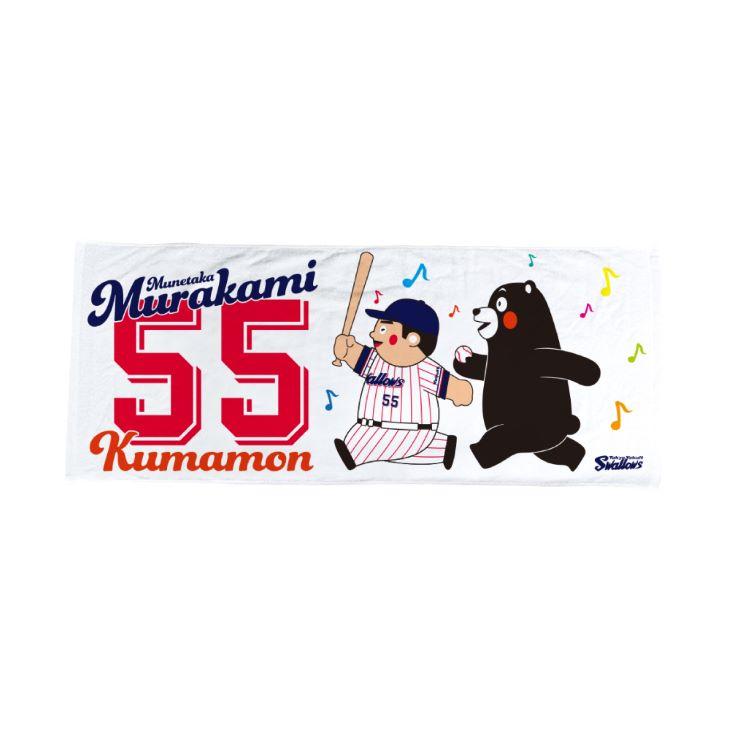 村上宗隆最高出塁率者賞記念×くまモンコラボ ハイブリッドフェイスタオル