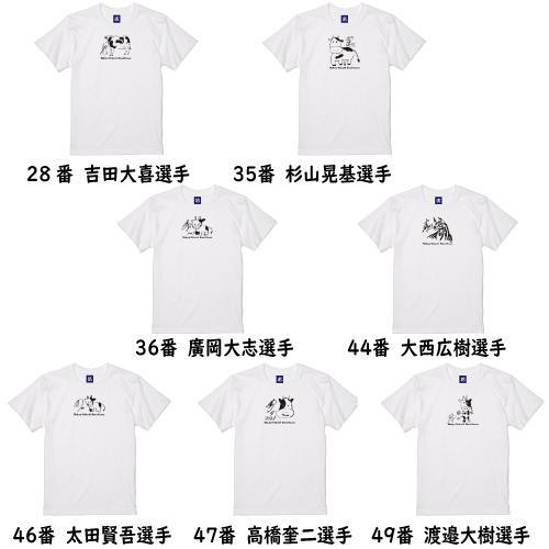 選手直筆干支(丑年)デザインTシャツ (白)