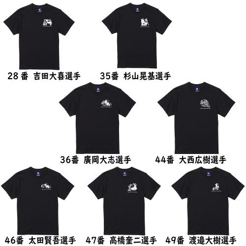 選手直筆干支(丑年)デザインTシャツ (黒)
