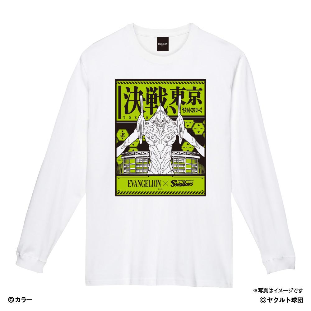 スワローズ×エヴァンゲリオン ロングTシャツ(リアル)