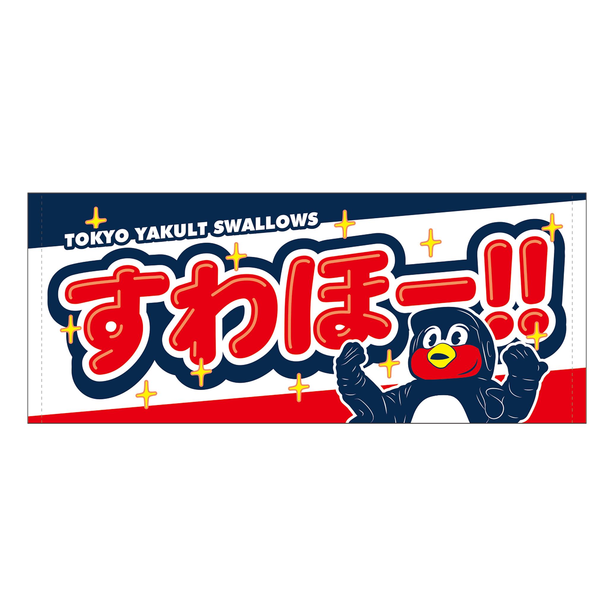 フェイスタオル(すわほー・つば九郎)