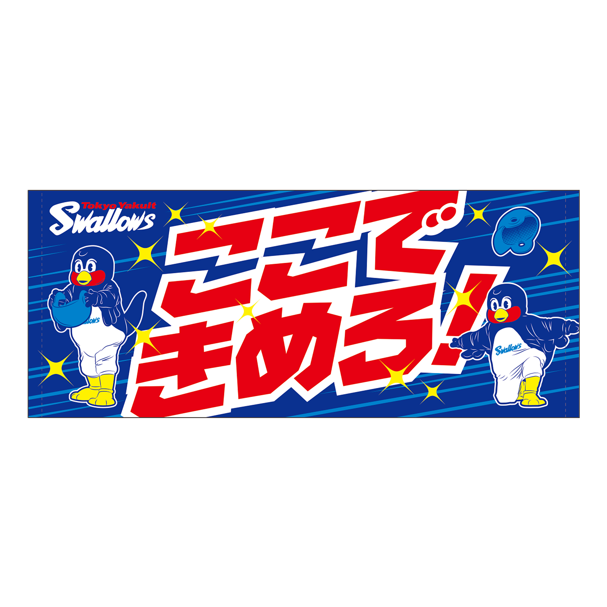 フェイスタオル(ここで決めろ!)