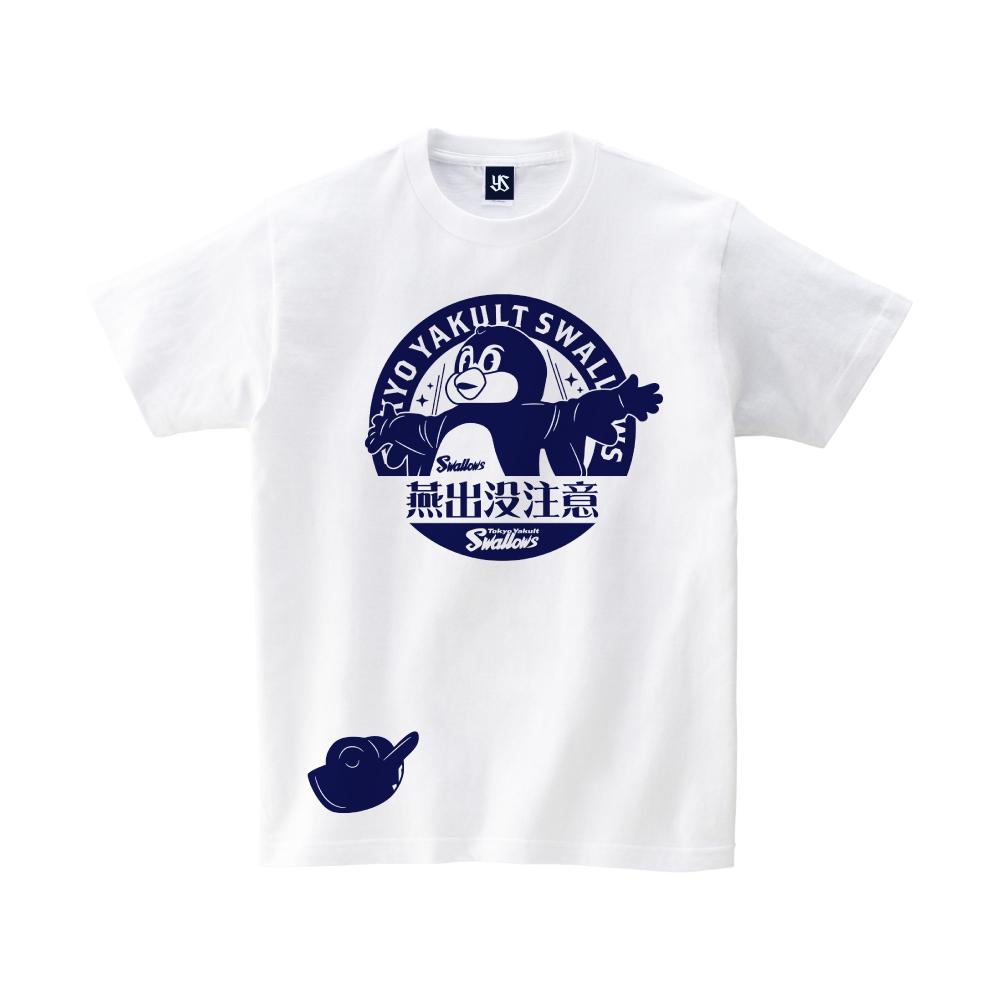 2021燕出没注意Tシャツ(ホワイト)