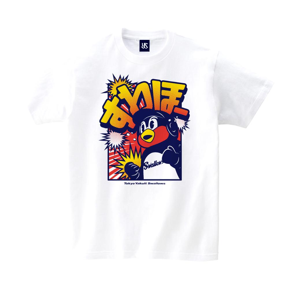 2021すわほーTシャツ(ホワイト)