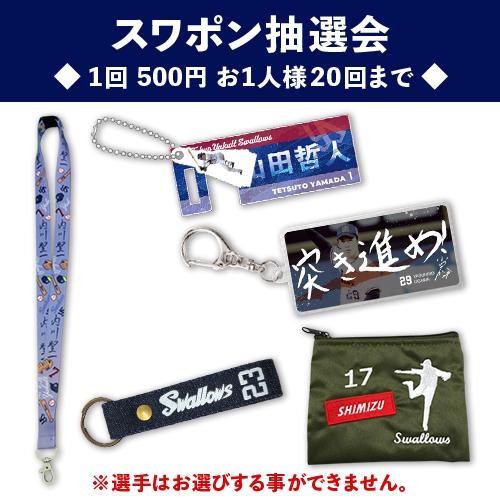 2021開幕スワポン(500円)