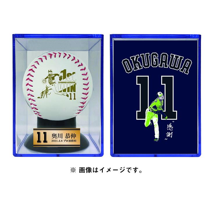奥川恭伸 プロ初勝利記念ロゴボール(ケース付き)