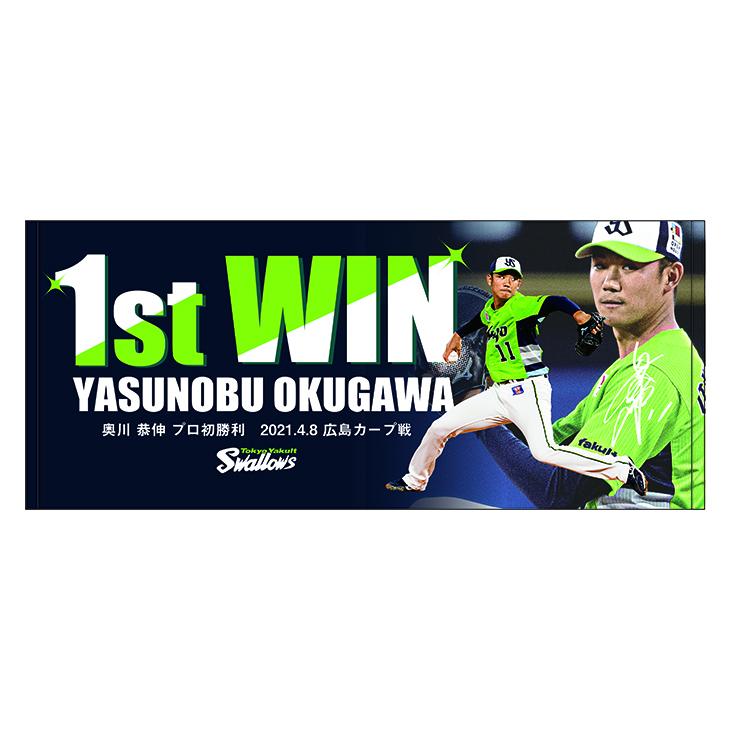 奥川恭伸 プロ初勝利記念タオル