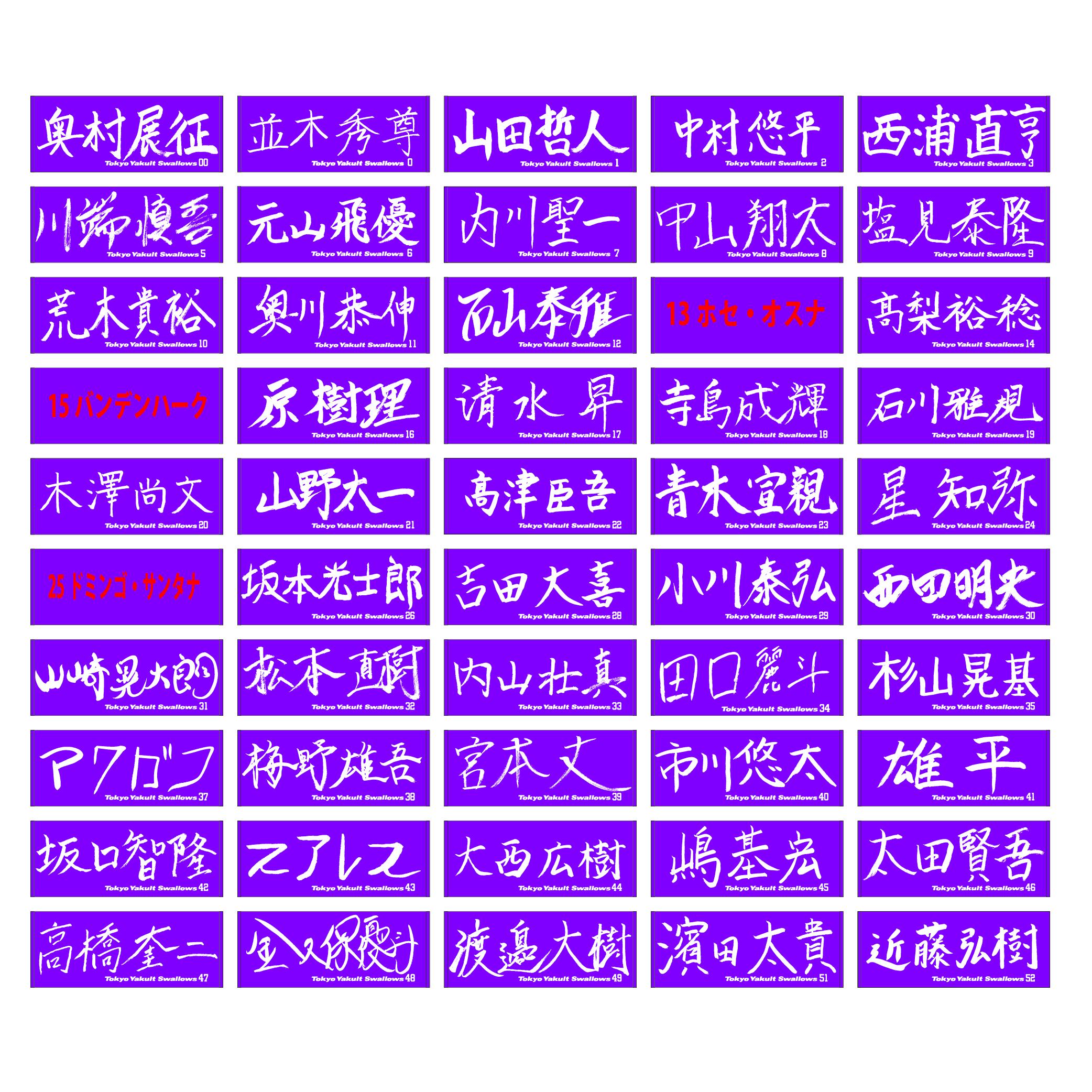 【イケメン総選挙投票権付全選手対応】特別直筆フェイスタオル(ラベンダー)