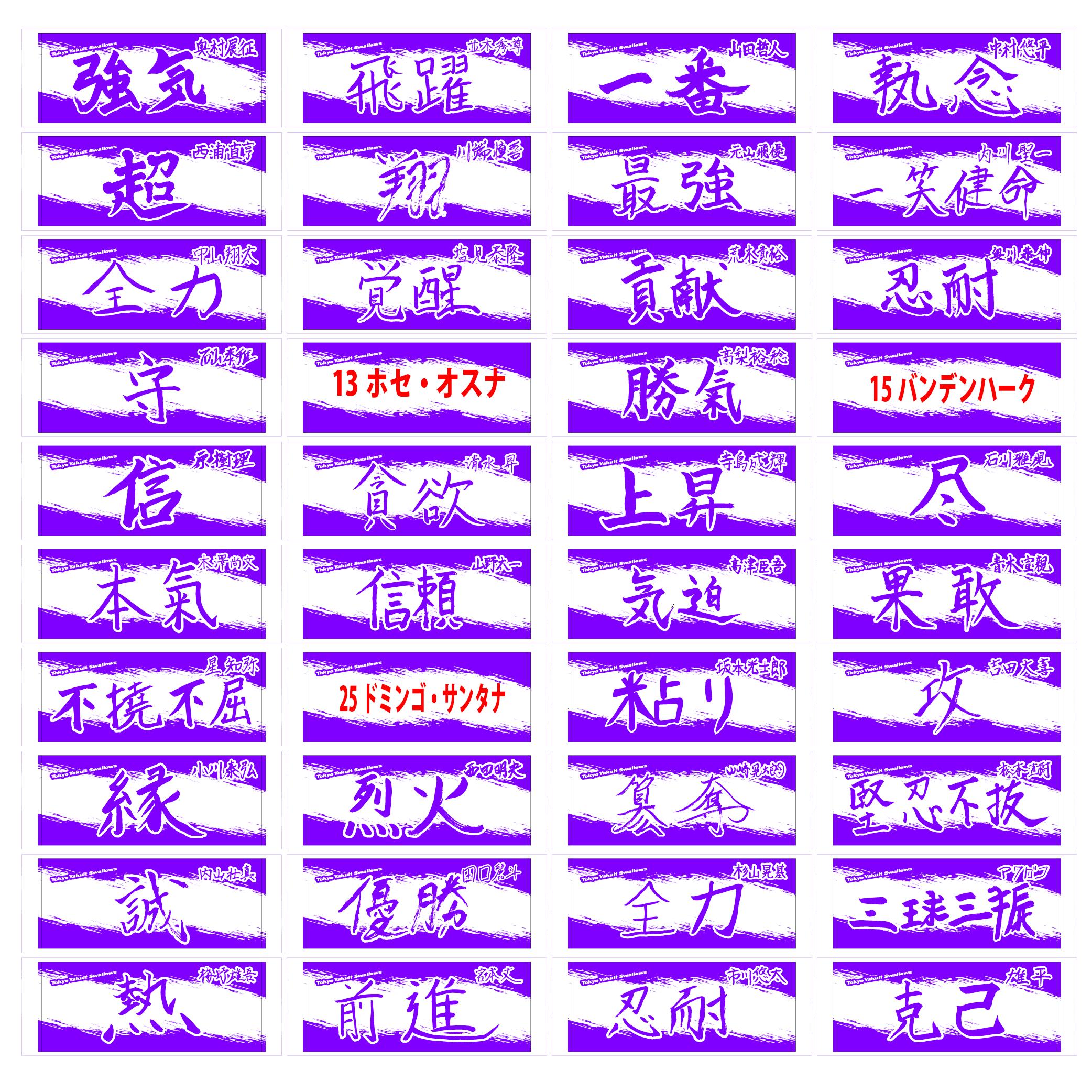 【イケメン総選挙投票権付全選手対応】特別直筆意気込みフェイスタオル(ラベンダー)