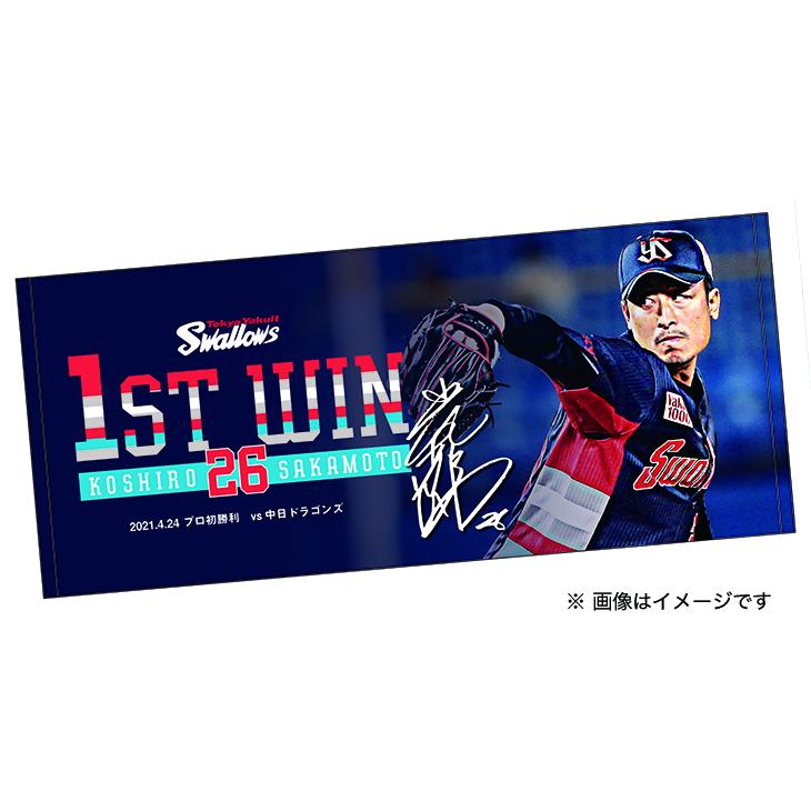 坂本光士郎 プロ初勝利記念タオル