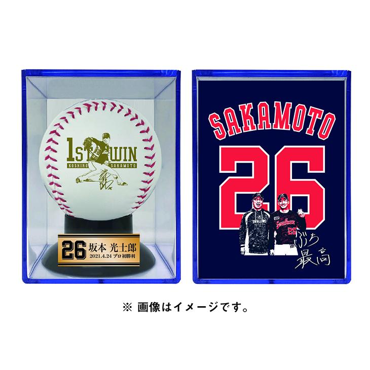 坂本光士郎 プロ初勝利記念ロゴボール(ケース付き)
