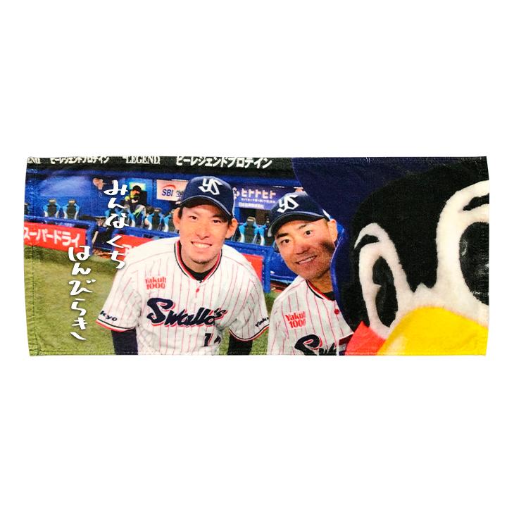 【つば九郎TVショッピング】セルフパチリフェイスタオル(中村選手・高梨選手)