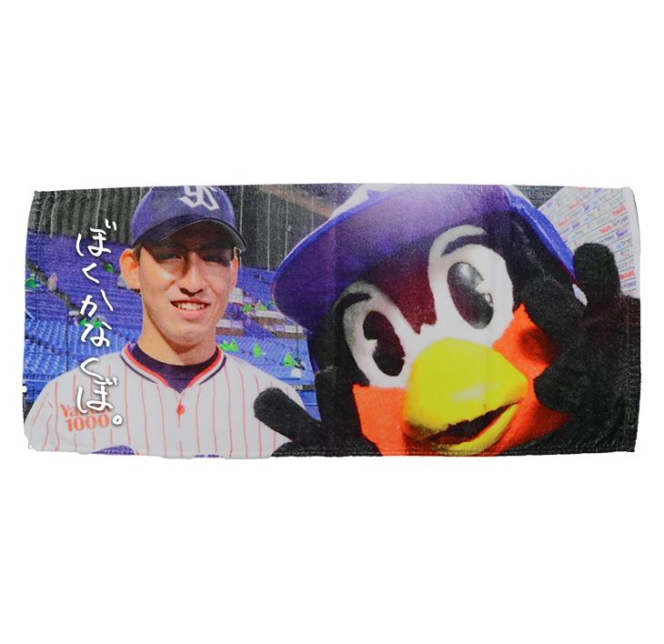 【つば九郎TVショッピング】セルフパチリフェイスタオル(金久保選手)