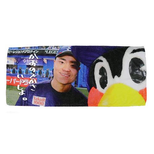 【つば九郎TVショッピング】セルフパチリフェイスタオル(中村選手)