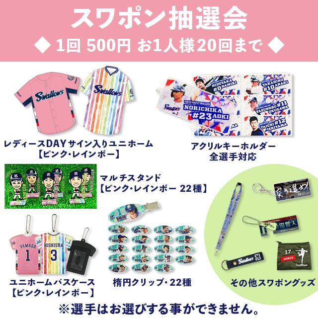 2021レディーススワポン(500円)