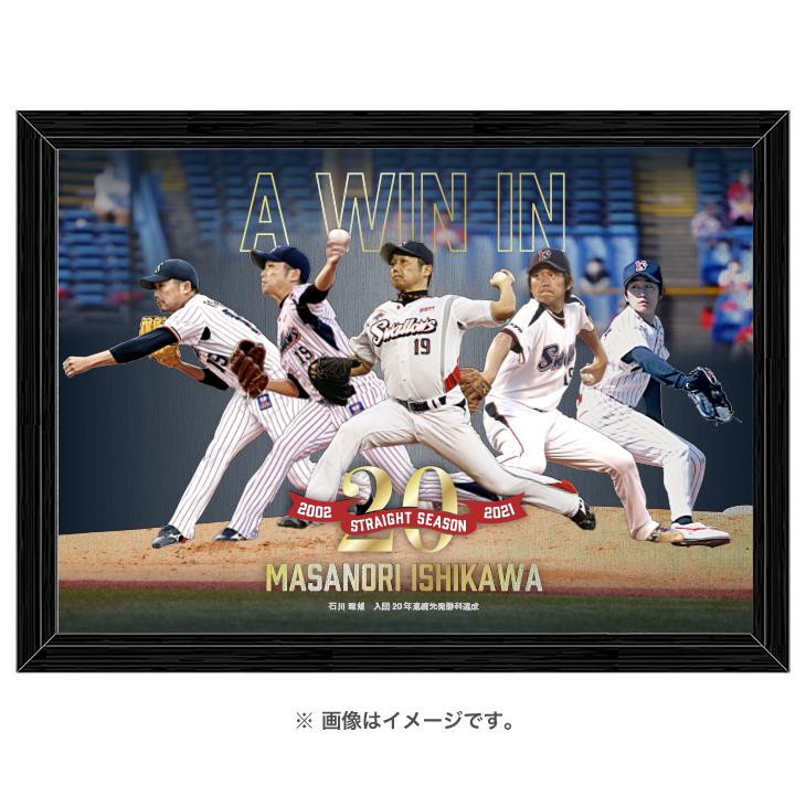 石川雅規20年連続先発勝利達成記念メタルグラフィー