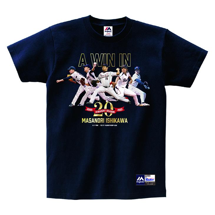 石川雅規20年連続先発勝利達成記念Tシャツ