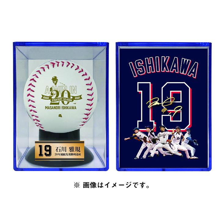 石川雅規20年連続先発勝利達成記念ロゴボール(ケース付き)