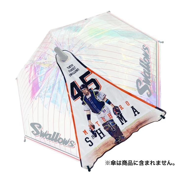 選手応燕傘シート