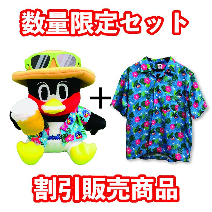 【数量限定セット割引販売商品】お座りつば九郎(アロハver)+アロハ柄シャツ