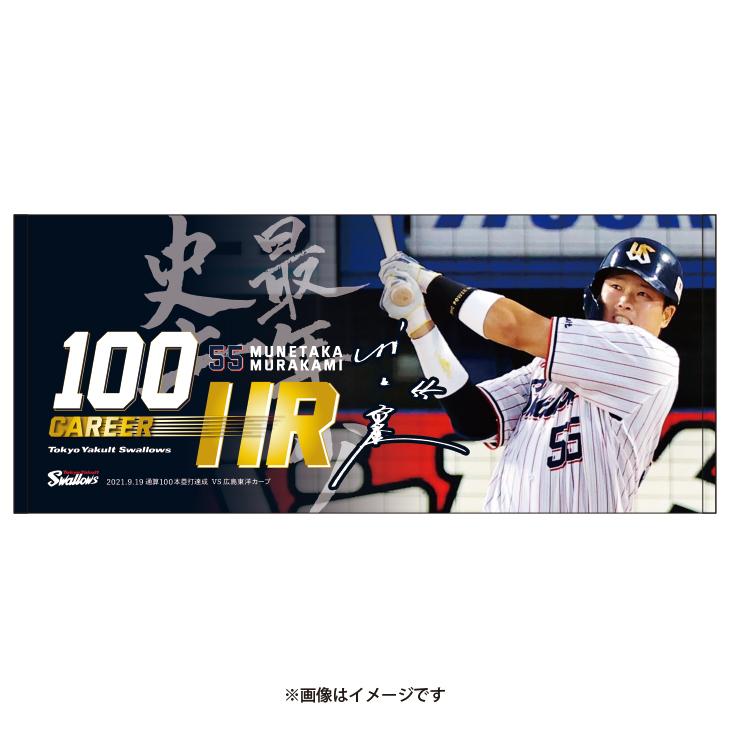 村上宗隆 史上最年少100号HR記念タオル