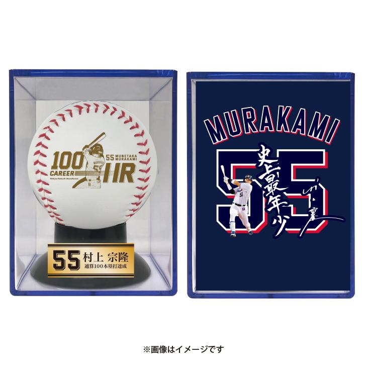 村上宗隆 史上最年少100号HR記念ロゴボール(ケース付き)