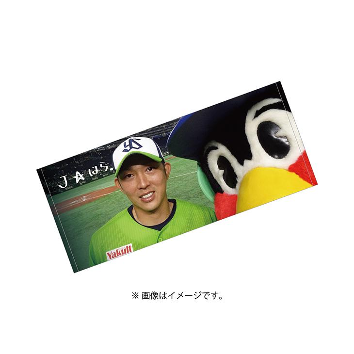 【つば九郎TVショッピング (秋)】セルフパチリフェイスタオル(原選手)