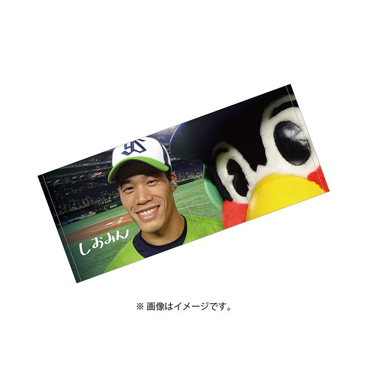 【つば九郎TVショッピング (秋)】セルフパチリフェイスタオル(塩見選手)