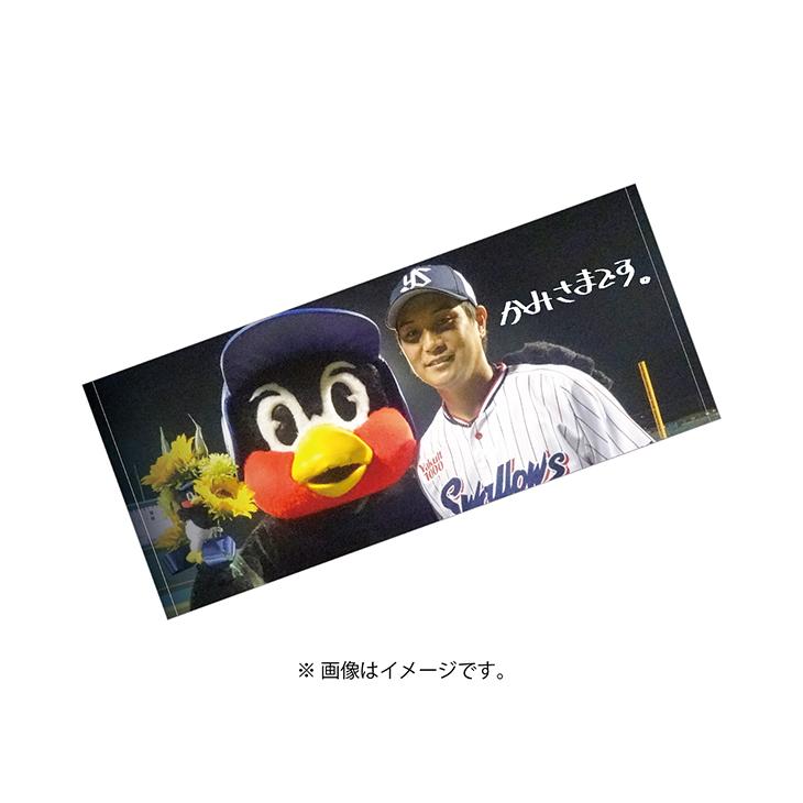 【つば九郎TVショッピング (秋)】セルフパチリフェイスタオル(川端選手)