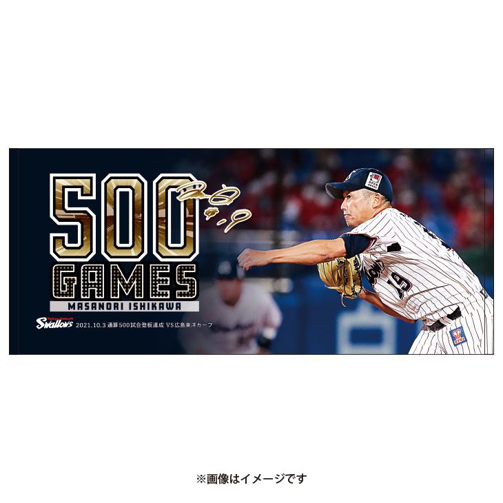 石川雅規 500試合登板記念タオル