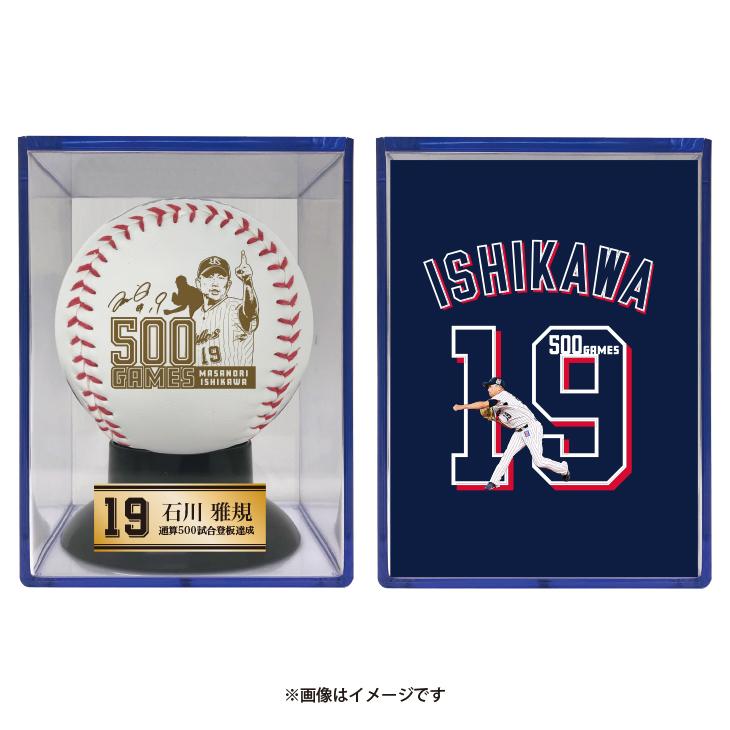 石川雅規 500試合登板記念ロゴボール(ケース付き)