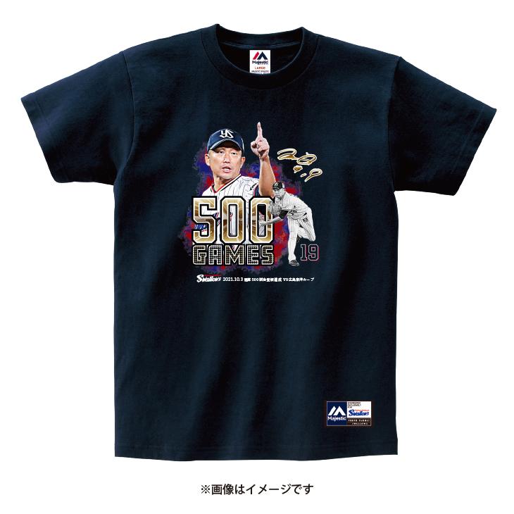 石川雅規 500試合登板記念Tシャツ