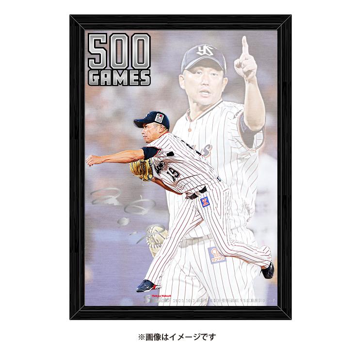 石川雅規 500試合登板記念メタルグラフィー