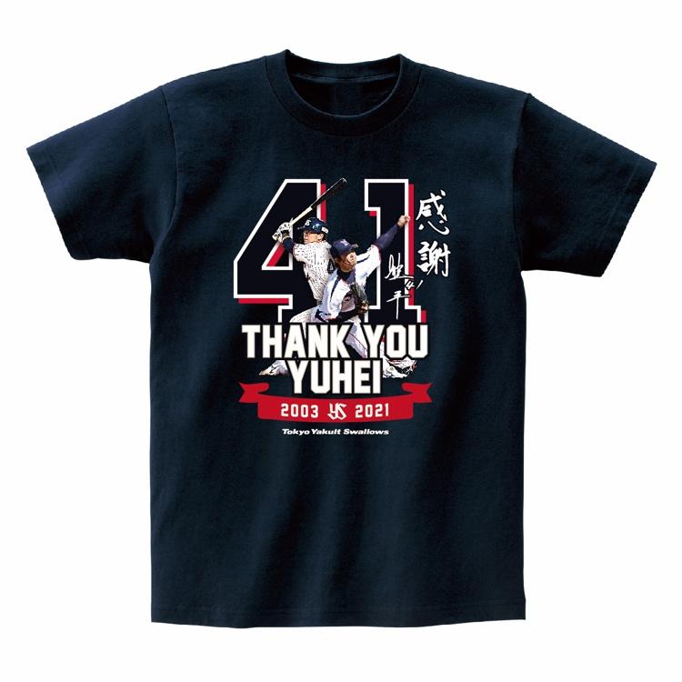 雄平選手引退記念Tシャツ