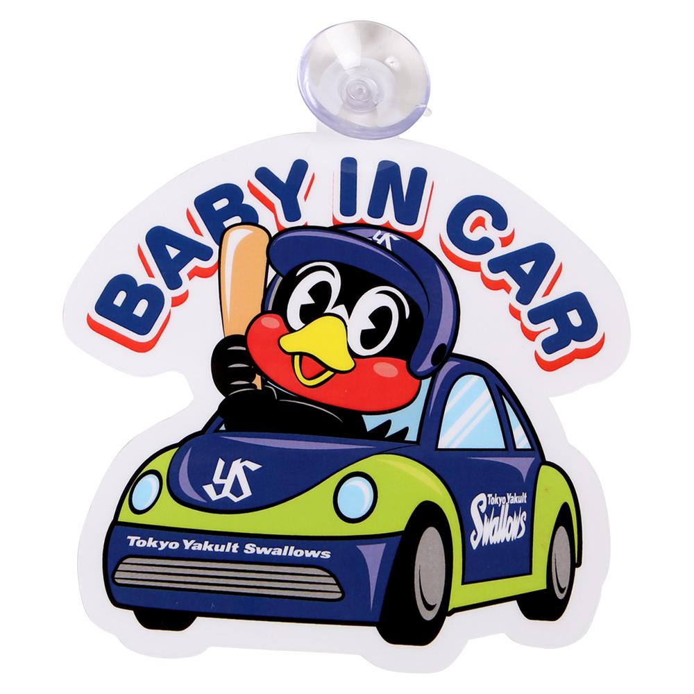 メッセージプレート(BABY IN CAR)