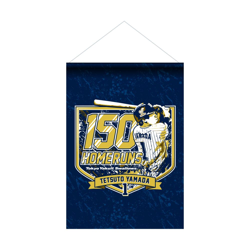 山田選手150本塁打達成記念 タペストリー