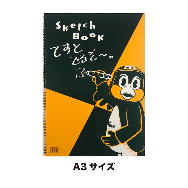 つば九郎25周年スケッチブック(A3)
