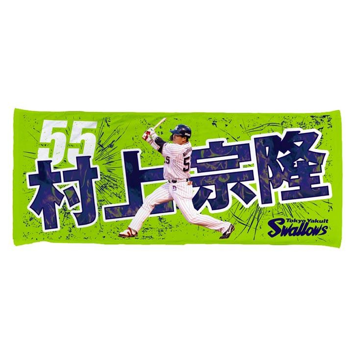 村上宗隆フェイスタオル(プレイヤーフォト)