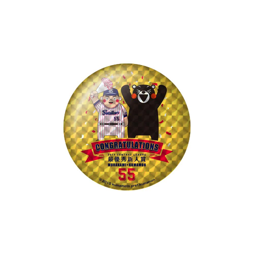 村上宗隆最優秀新人賞×くまモンコラボドデカ缶バッジ