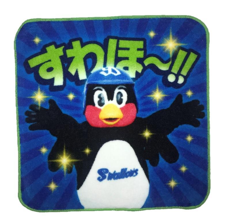 ハンドタオル(すわほー)