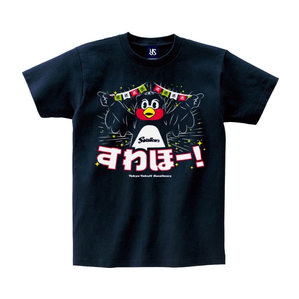 すわほーTシャツ(パーティ)