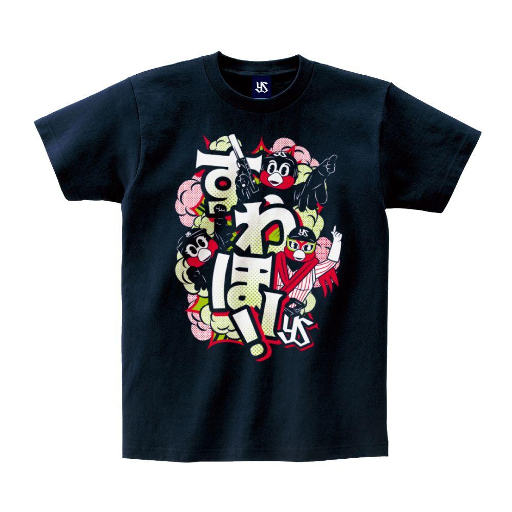 すわほーTシャツ(吹き出し)
