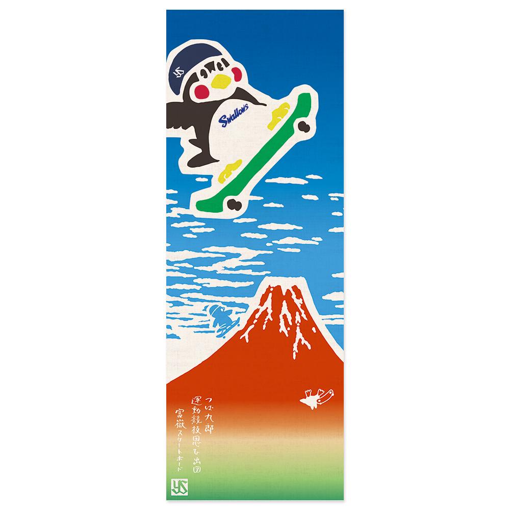 手拭いつば九郎運動競技思ひ出凱風スケートボード